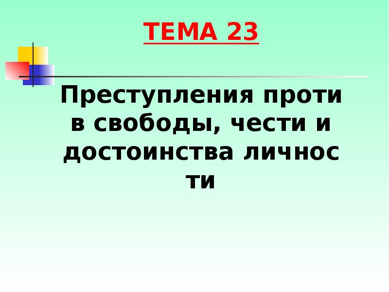 Преступления против свободы чести и достоинства личности реферат 4144