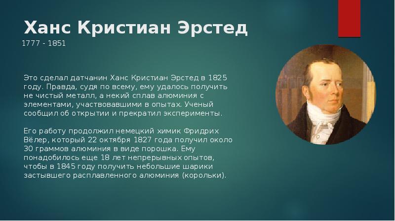 РЕФЕРАТ ФИЗИК БИОГРАФИЯ ХАНСА КРЕСТИАНА ЭРАЕДА СКАЧАТЬ БЕСПЛАТНО