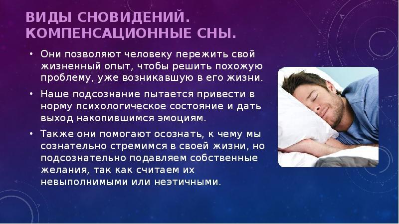Человек проводит во сне третью часть жизни.