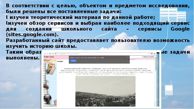 Создание сайта история украина заказать создание сайта