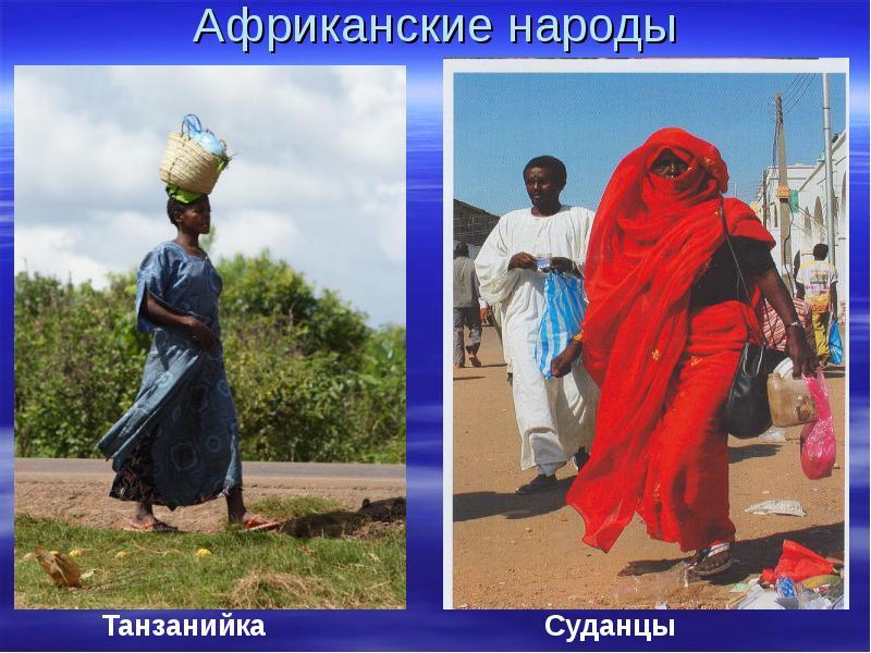 душе страны и народы африки крутить