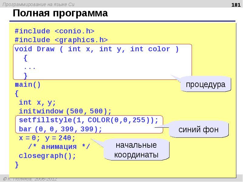 Программирование си решебник