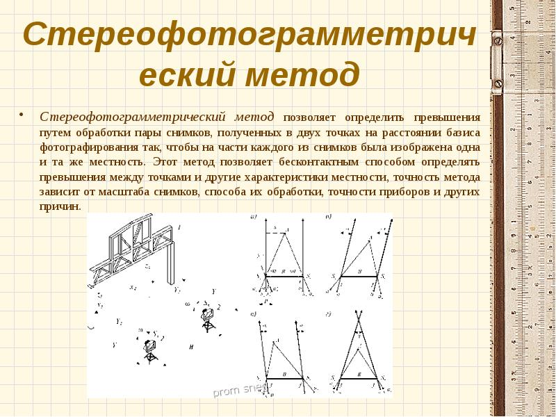 основные продукты фотограмметрической обработки желательно