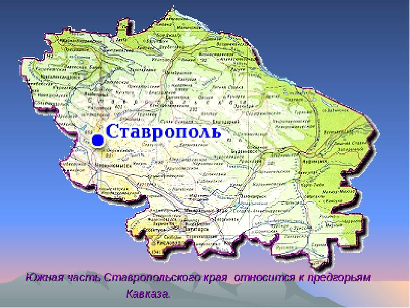 Картинки ставропольский край карта