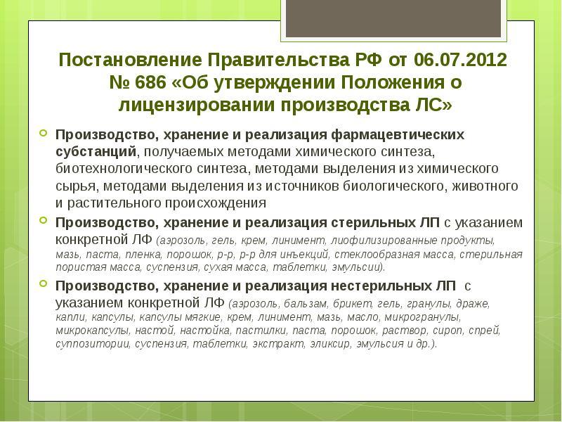 Постановление 686 о лицензировании производства лекарственных средств