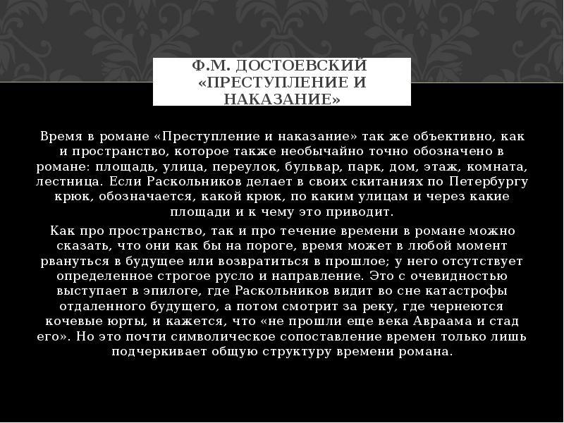 Достоевского «преступление и наказание»).