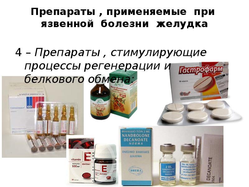 Лекарственные препараты, влияющие на органы пищеварения - презентация, доклад, проект