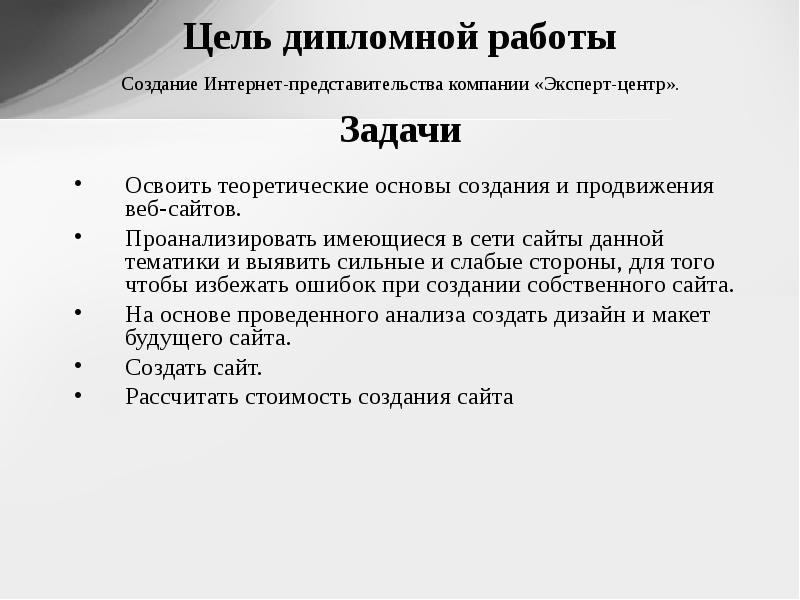 Создание сайта дипломная работа бесплатно страховая компания страж официальный сайт брянск
