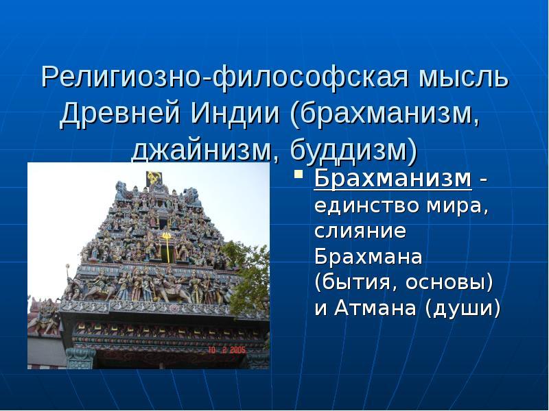 джайнизм философская система древней индии используют это формулу