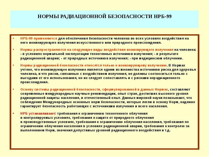 Норма радиационного безопасности и защита от радиационного излучения