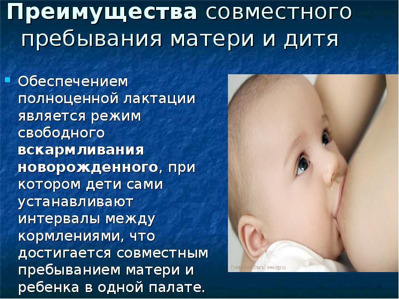 Реферат преимущество совместного пребывания матери и ребенка 8269