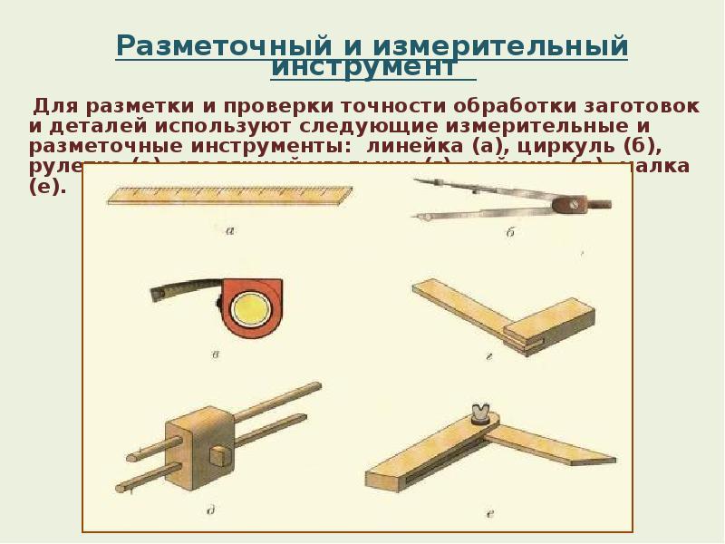 Реферат на тему разметка заготовок из древесины 1927