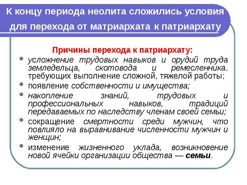 обои для складывание частной собственности и переход к патриархату Русские