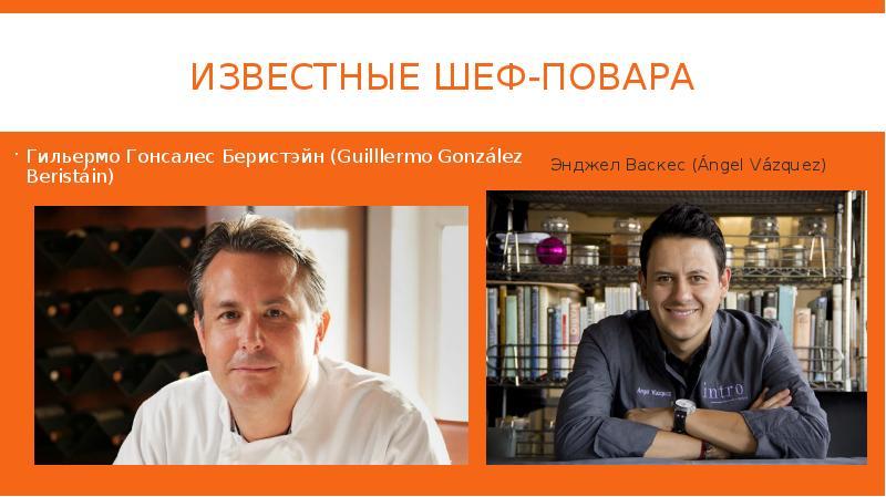 цитаты известных шеф поваров прицеп