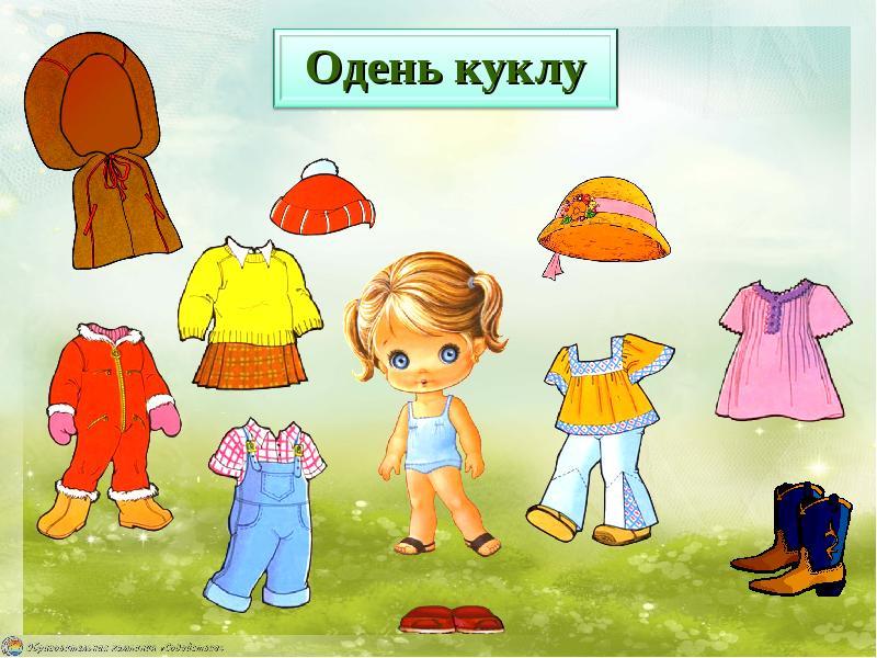 Картинки для дидактических игр одежда