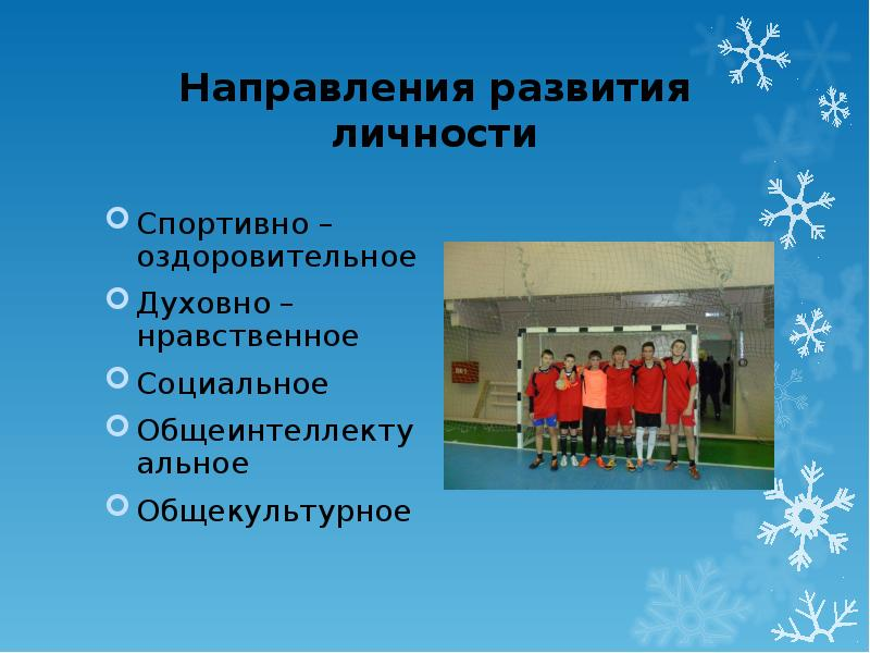 sports personality development Personality and the athlete:personality defined, psychodynamic theory the measurement of personality:projective procedures, structured questionnaire personality and the athlete:athletic motivation inventory, personality sport type.