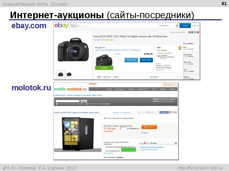 Интернет аукцион создание сайта компания kite bricks сайт