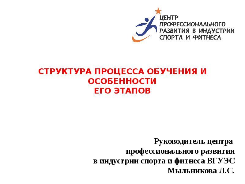 Доклад структура процесса обучения 2898