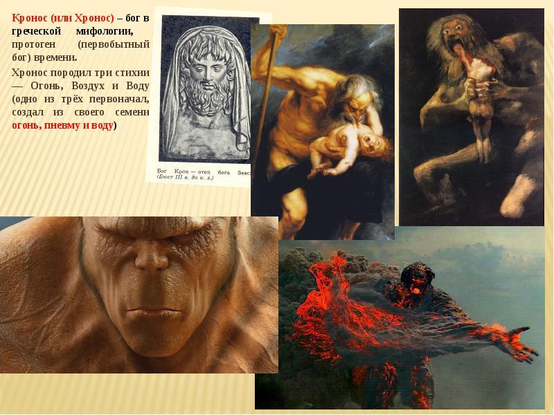 бог времени в греческой мифологии