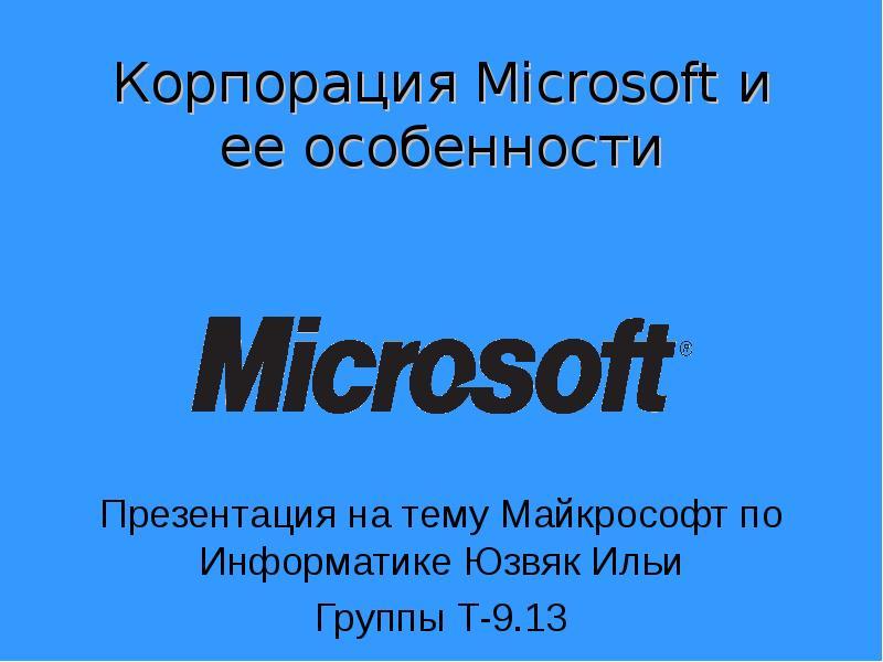 Доклад на тему майкрософт 3212