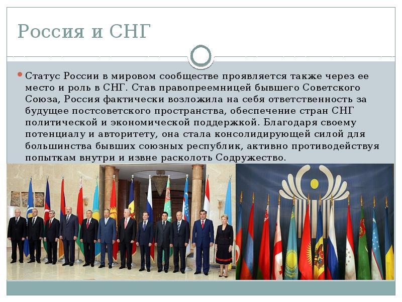 Международное сообщество статус