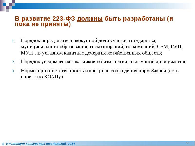 Участие муниципального образования в уставном капитале муп