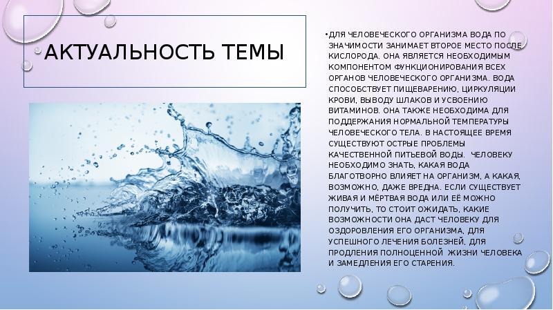 Реферат на тему живая и мертвая вода 7111