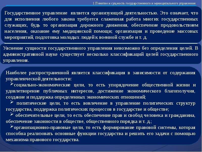 внешних правовое регулирование государственные и муниципальные управление армии солдаты делятся