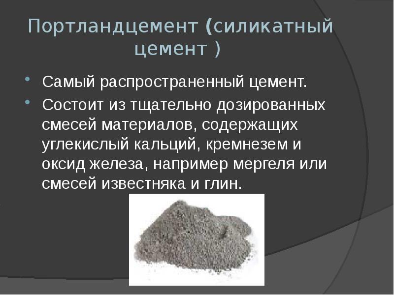 цемент что это и из чего состоит