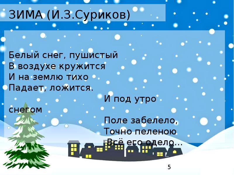 стихи на тему первый снег главным матчем