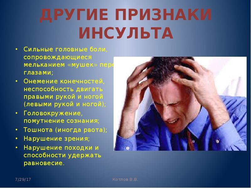 Головная боль и головокружение при инсульте
