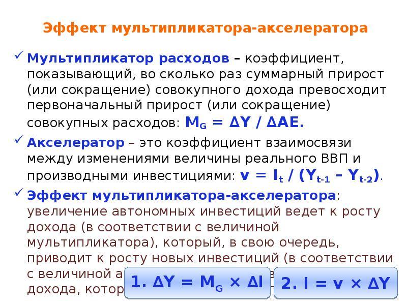 шпаргалка теория мультипликатора-акселератора и особенности его действия в экономике россии