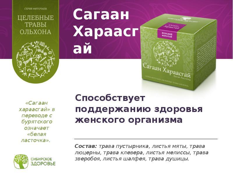 Похудение Сибирское Здоровье Отзывы Врачей. Продукция «Сибирское здоровье» для снижения веса – оправдана ли высокая цена