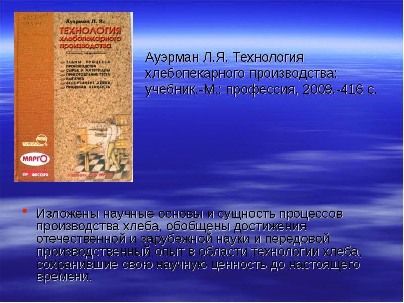 АУЭРМАН Л Я ТЕХНОЛОГИЯ ХЛЕБОПЕКАРНОГО ПРОИЗВОДСТВА СКАЧАТЬ БЕСПЛАТНО