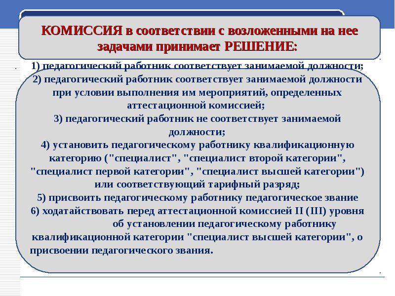 Категория занимаемой должности главный бухгалтер работа бухгалтером в бюджетной организации в москве