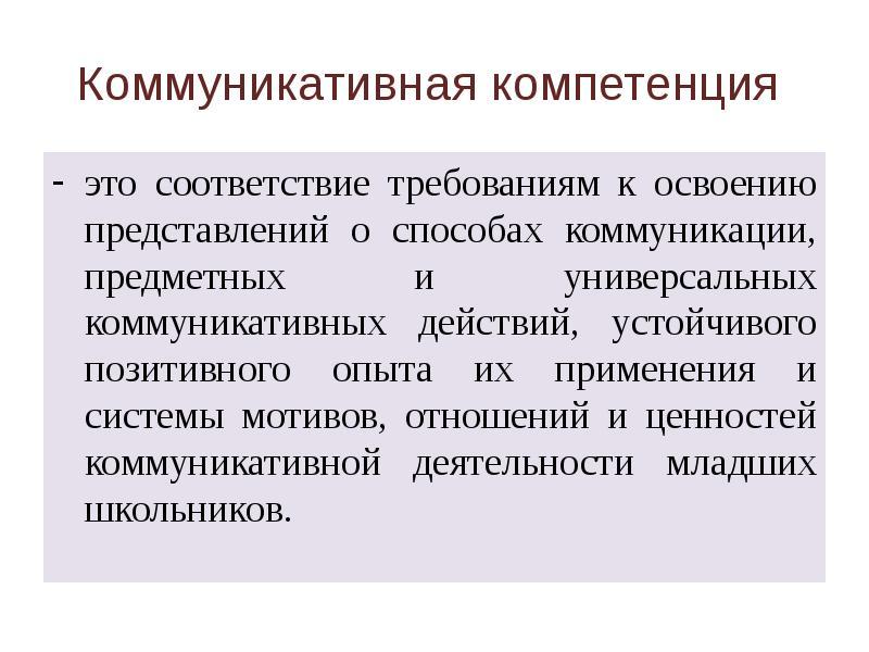 компетенция доклад