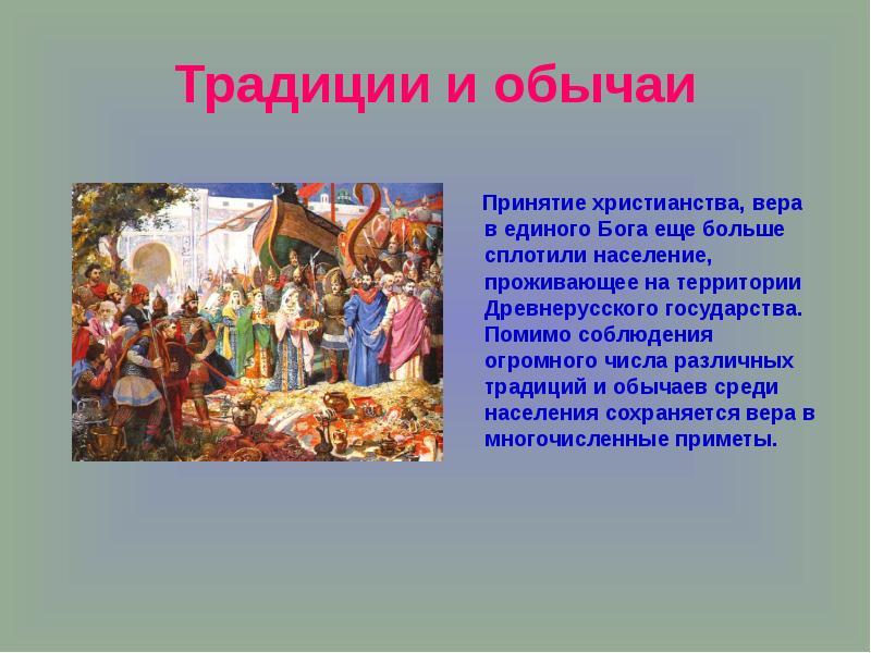 Традиции и обычаи русского народа реферат 1080