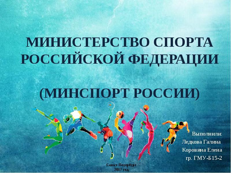 Доклад о спорте россии 3444