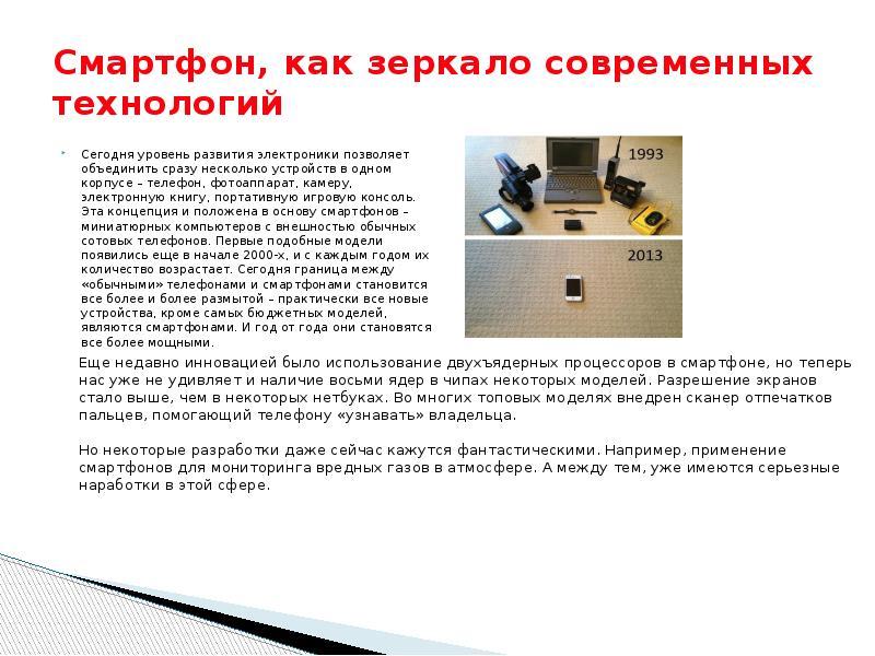 Доклад про современные технологии 8854