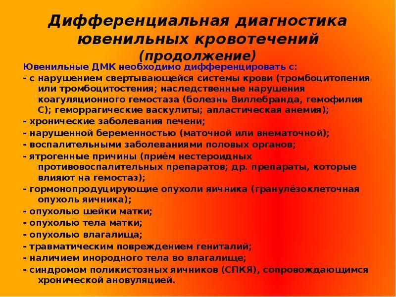 Дисфункциональные маточные кровотечения - презентация, доклад, проект