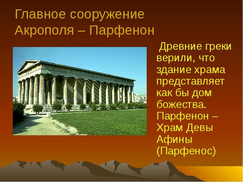 встретились культура древней греции фото и описание неисправности
