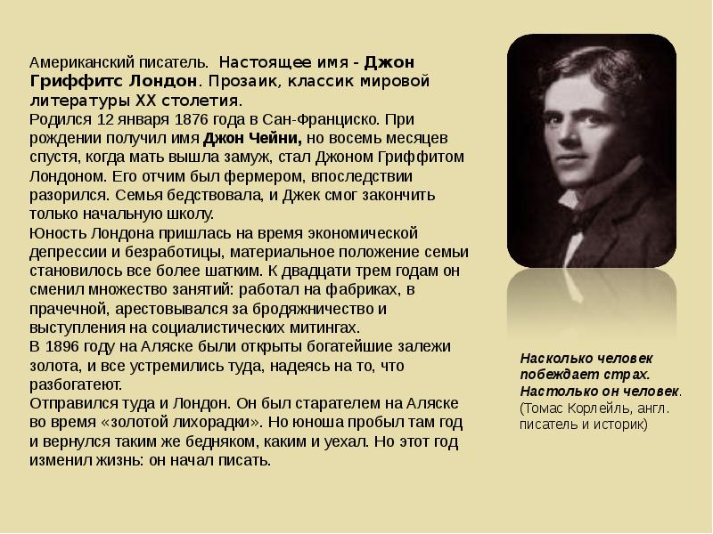 a biography of jack london an american writer He became an extremely prolific writer during these jack london: a biography john jack london, an american author known for his thrilling.