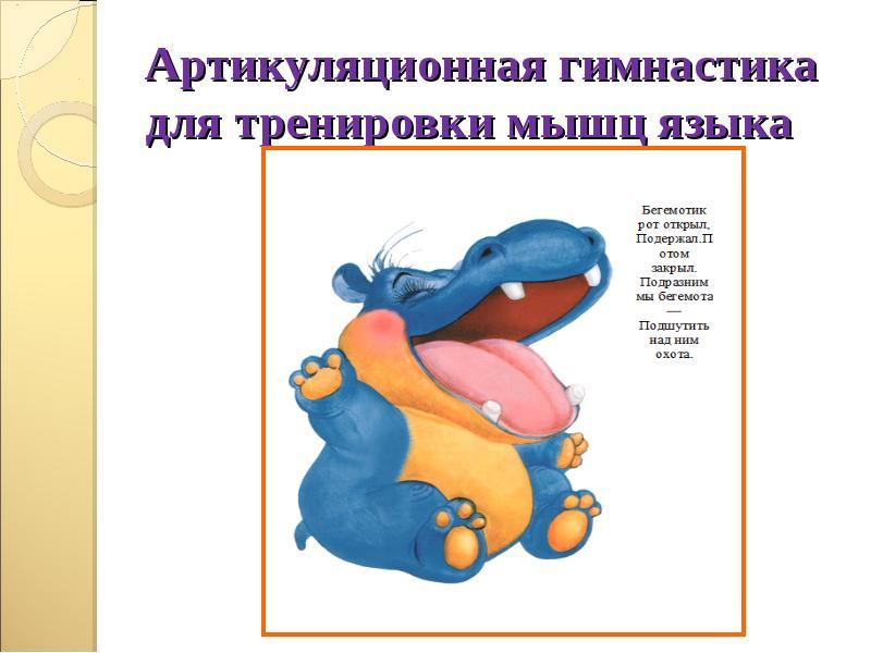 Артикуляционная гимнастика в картинках бегемот, открытки