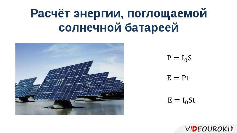 Расчет направления солнца гелиосистемы формулы