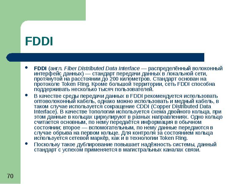 fddi and cddi