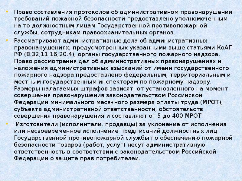 Новые штрафы для. - ПДД Мастер
