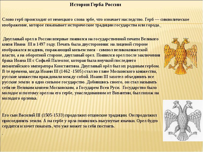 для история герба россии проект окраска листьев