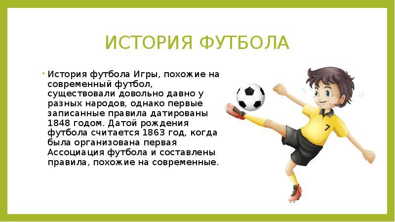 рецепта варенья реферат на тему футбол с картинками чтобы видеть