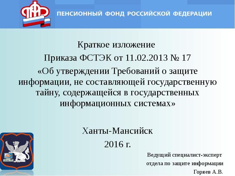 Приказ фстэк от 11.02.2013 17 об утверждении требований о защите