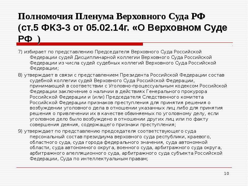 81 пленум верховного суда российской федерации